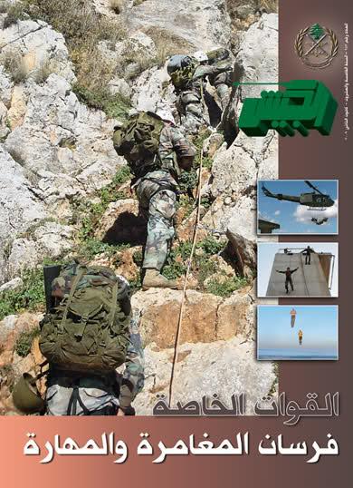 17 février 2009 - Ecole de formation des unités des Forces Spéciales de l'armée libanaise
